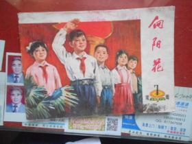 文革出版物;向阳花;1975.7