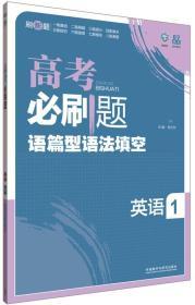 理想树67高考自主复习:理想树:高考必刷题英语1(语篇型语法填空)(2015)
