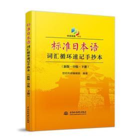 9787517066170-ha-标准日本语词汇循环速记手抄本(新版·中级·下册)