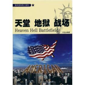 美利坚风雨二百年:天堂 地狱 战场