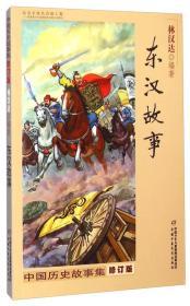 东汉故事(修订版)/中国历史故事集