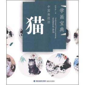 学画宝典·中国画技法:猫