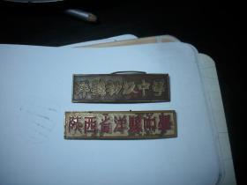 解放初期-五十年代【陕西洋县中学,洋县初级中学】铜制校徽章2个合售!