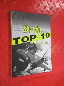 经典武器   TOP-10   战斗机