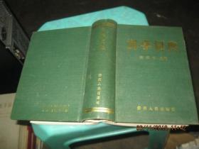 词学词典  货号12-8
