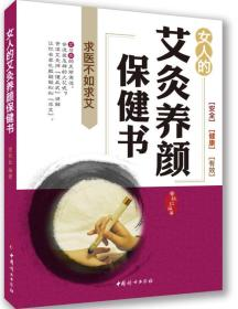 女人艾灸养颜保健书