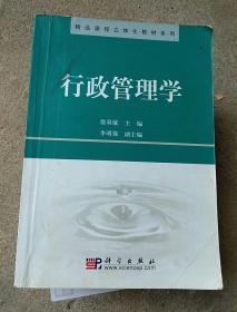 精品课程立体化教材系列:行政管理学