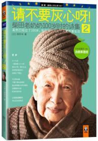请不要灰心呀!柴田老奶奶100岁时的诗集2(cz)