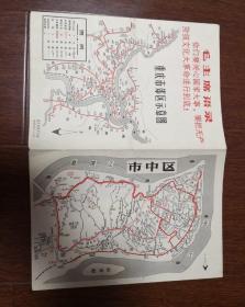 带语录的重庆市袖珍示意图