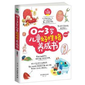 0-6岁给孩子一个好性格系列(套装共2册):0~3岁儿童好性格养成书+3~6岁儿童好习惯养成书