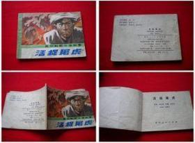 《活捉屠虎》贵州1984.8一版一印42万册,1025号,连环画