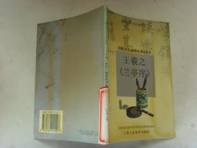 """中国历代书法博物馆:《王羲之与""""兰亭序""""——先秦、两汉、魏晋的书法艺术》"""
