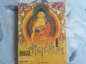 细说中国佛教 图文版