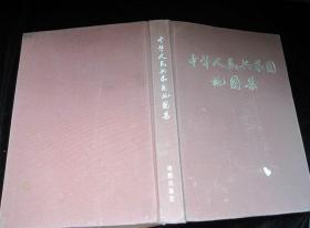中华人民共和国地图集(缩印本)【16开精装、布面精装】