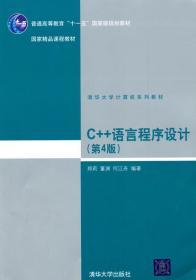C++语言程序设计郑莉  董渊  何江舟