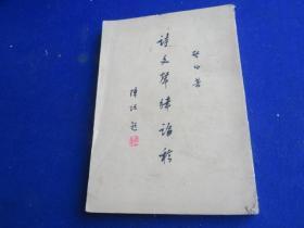 诗文声律论稿【启功硬笔行书稿】