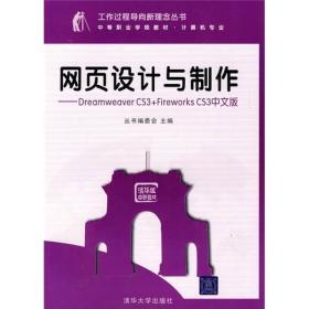 工作過程導向新概念叢書:網頁設計與制作:Dreamweaver CS3+Fireworks CS3中文版