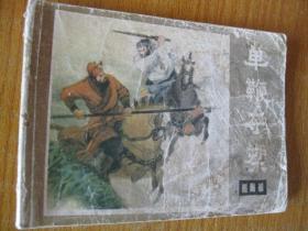 连环画小人书83年版说唐之十八 单鞭夺槊(编号2)