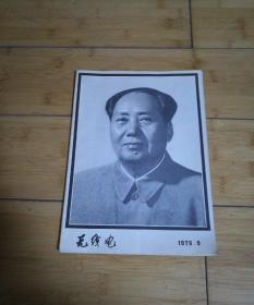 无线电 1976年  第9期(毛泽东逝世专刊)