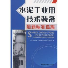 水泥工业用技术装备最新标准选编