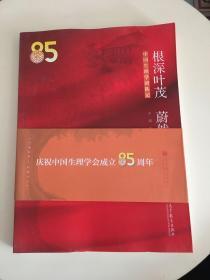 根深叶茂 蔚然成荫-中国生理学