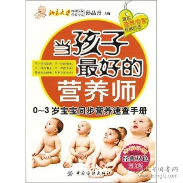 当孩子最好的营养师:0-3岁宝宝