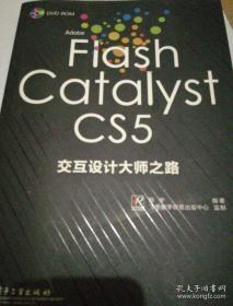 Adobe Flash Catalyst CS5交互设计大师之路(全彩)
