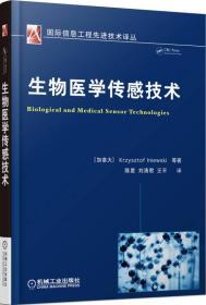 生物医学传感技术:顶级专家编著,涵盖自然界及最新人造传感器和交互系统的方方面面。集中介绍了众多目前国际上的新型生物医学传感技术的研究进展