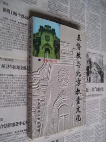 基督教与北京教堂文化
