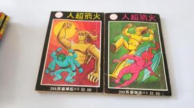 早期漫画 火箭超人 上下共2册