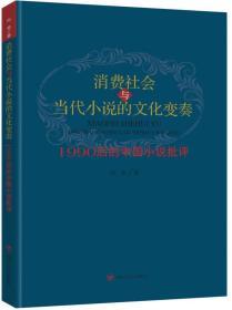 消费社会与当代小说的文化变奏:1990后的中国小说批评