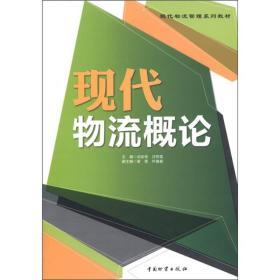 现代物流概论 刘宏伟汪传雷 中国财富出版社 9787504741271