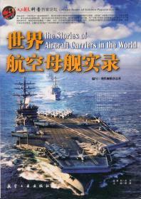 世界航空母舰实录现代舰船杂志社  编写9787802432307航空工业出