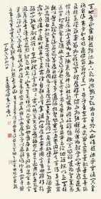 微喷书法  王蘧常 行书 30x59厘米