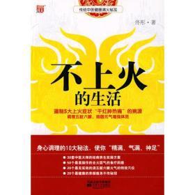 不上火的生活:传统中医健康清火秘笈
