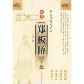 四大风流才子之全传(全四册):柳永