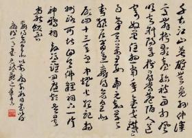 微喷书法  王蘧常 章草 50x36厘米