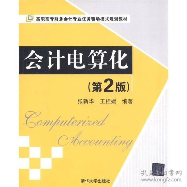 高职高专财务会计专业任务驱动模式规划教材:会计电算化(第2版)