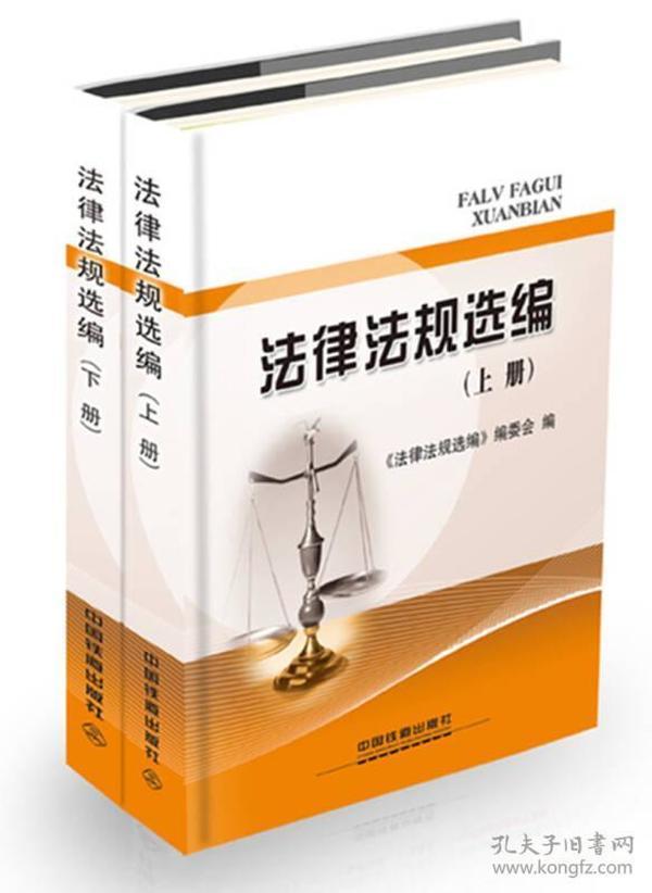 法律法规选编(上、下册)