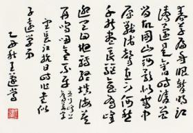 微喷书法  王蘧常 章草 40x27厘米