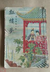 红楼梦  通俗历史小说(1-30回)多图