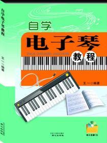 自学电子琴教程