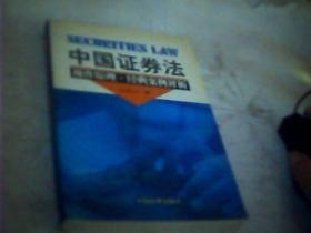 中国证券法操作原理·经典案例评析