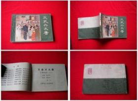 《灭武兴大唐》薛刚反唐第十六册。内蒙古1984.8一版一印,1814号,连环画