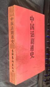 中国话剧通史 古华签名本