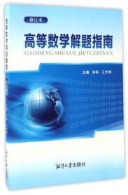高等数学解题指南(修订本)