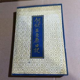 何键·王东原日记(1版1印 1500册)