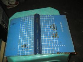 围棋 初级读物合订本  货号8-4