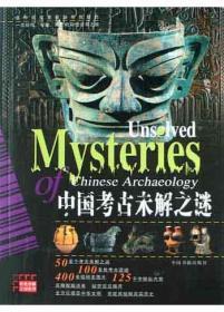 中国考古未解之谜:彩图版