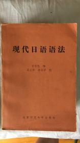 现代日语语法(B12A)